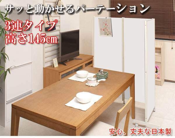 キャスター付きパーテーション3連H145ホワイト nj-0052【送料無料】(スクリーン、衝立、パーティション、間仕切り)
