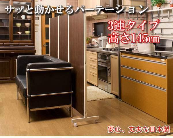 キャスター付きパーテーション3連H145ダークブラウン nj-0054【送料無料】(衝立、スクリーン、パーティション)
