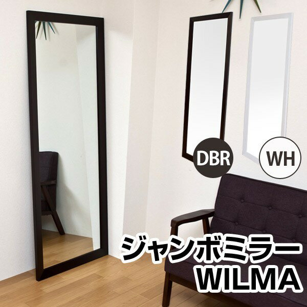 壁掛けタイプ WILMA ジャンボミラー  ダークブラウン/ホワイト SH-03 【送料無料】(壁掛けミラー,全身,姿見鏡,ウォールミラー)