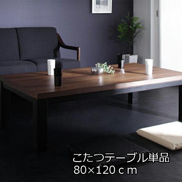 ウォールナットの高級感♪ 4段階 高さ調節 こたつテーブル 長方形 80×120cm 【送料無料】 おしゃれ 激安 継ぎ脚 ソファー用こたつ 高級 ウォルナット モダン 120
