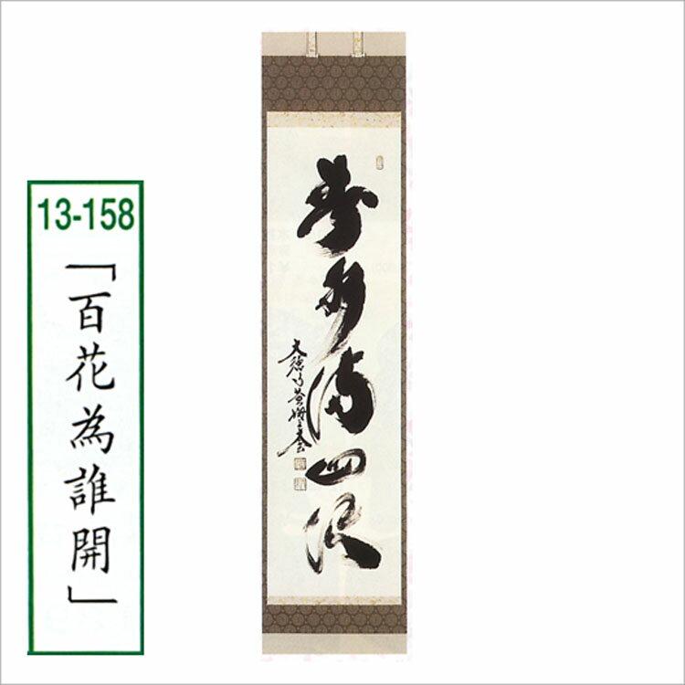軸 一行物 「百花為誰開」 大徳寺 黄梅院 (京都市) 小林太玄師 軸(茶道具 通販 楽天)