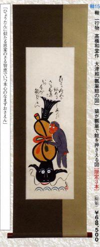 軸 一行物 高橋和堂作 大津絵「瓢箪鯰の図」 猿が瓢箪で鯰を押さえる図【茶道具 8月(葉月)通販 楽天】