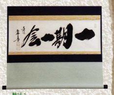 軸 横物 「一期一会」 別作仕立 正絹表具【茶道具 8月(葉月)大徳寺 黄梅院 小林太玄師 通販 楽天】