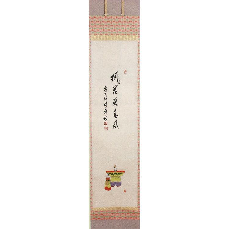 軸一行物 色絵 立雛の絵「桃花笑春風」 福本積應師賛 (茶道具 通販 楽天)