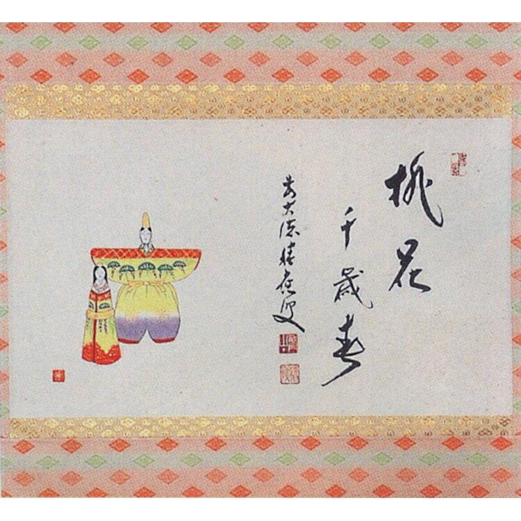 軸 横物 色絵 立雛の絵「桃花千歳春」 福本積應師 (茶道具 通販 楽天)