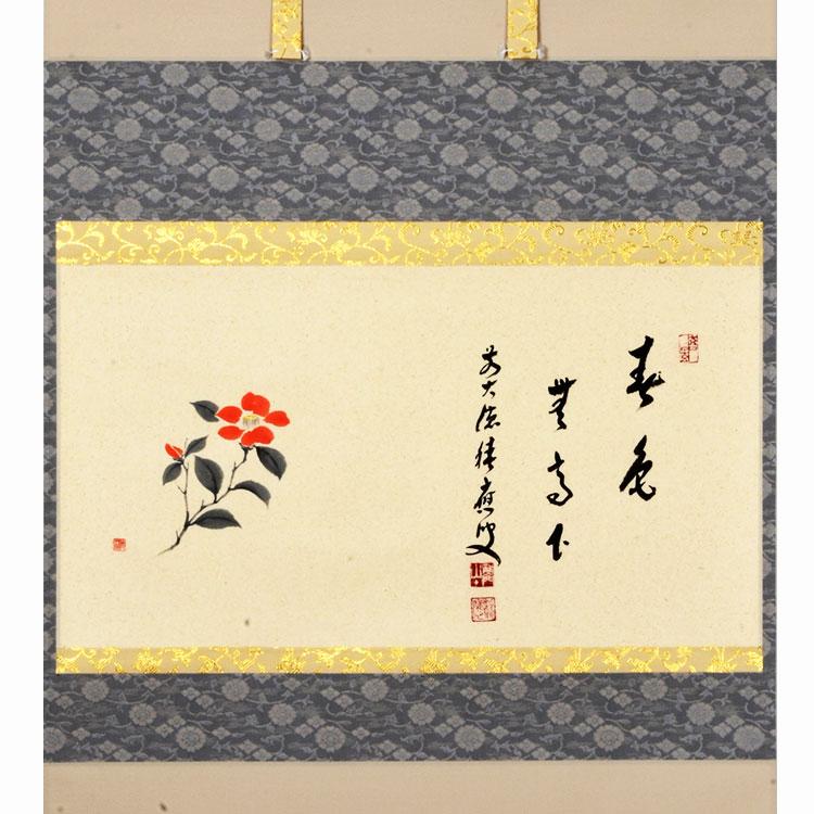 軸 横物 椿の絵「春色無高下」 福本積應師 (茶道具 通販 楽天)