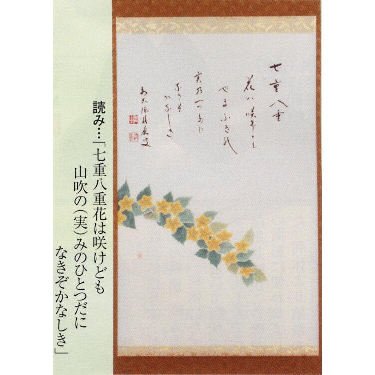 軸 横物 山吹の絵 福本積應師 (茶道具 通販 楽天)