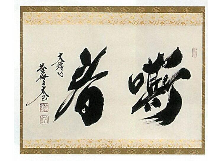 横物軸『嘶春』(せいしゅん) 大徳寺黄梅院 小林太玄和尚
