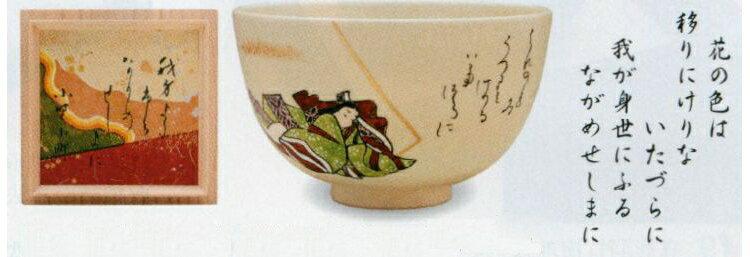 小野小町歌 茶碗