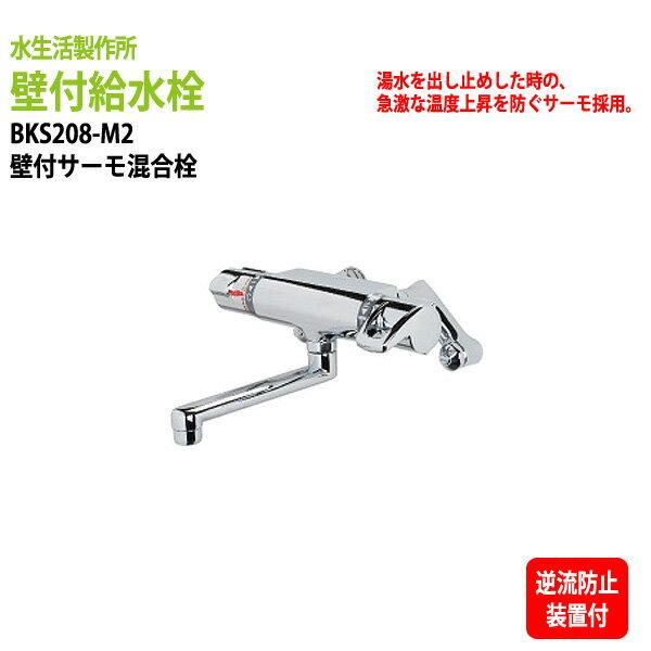 節水シリーズ 給水栓 壁付サーモ混合栓 BKS208-M2 【RCP】 10P24Dec15
