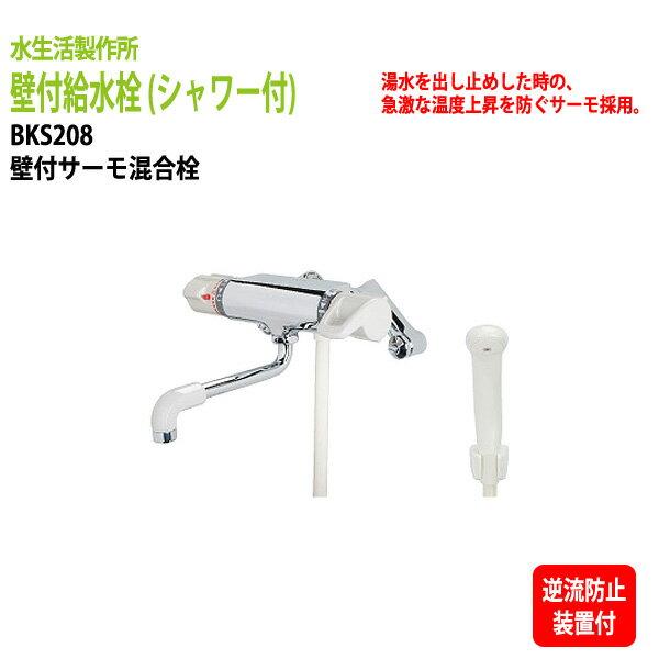 節水シリーズ 給水栓 壁付サーモ混合栓 BKS208 【RCP】 10P24Dec15