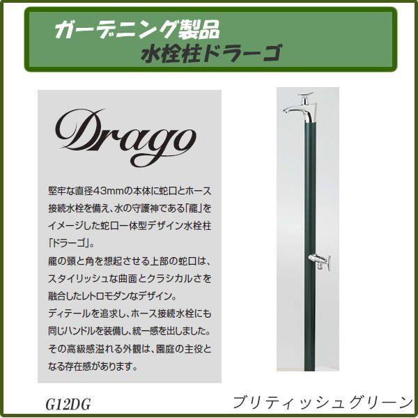 ガーデニング製品 ガーデニング水栓 水栓柱ドラーゴ ブリティッシュグリーン G12DG 【RCP】 10P24Dec15