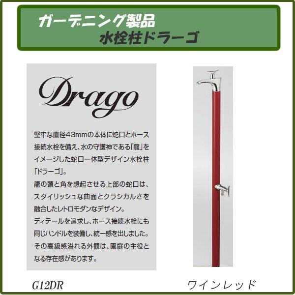 ガーデニング製品 ガーデニング水栓 水栓柱ドラーゴ ワインレッド G12DR 【RCP】 10P24Dec15