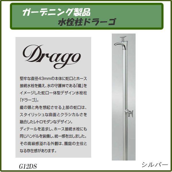 ガーデニング製品 ガーデニング水栓 水栓柱ドラーゴ シルバー G12DS 【RCP】 10P24Dec15
