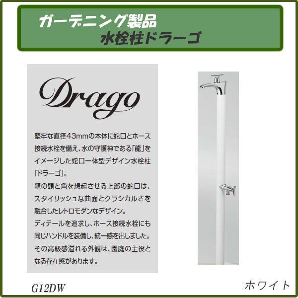 ガーデニング製品 ガーデニング水栓 水栓柱ドラーゴ ホワイト G12DW 【RCP】 10P24Dec15