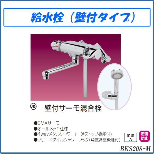節水シリーズ 給水栓 壁付サーモ混合栓 BKS208-M 【RCP】 10P24Dec15