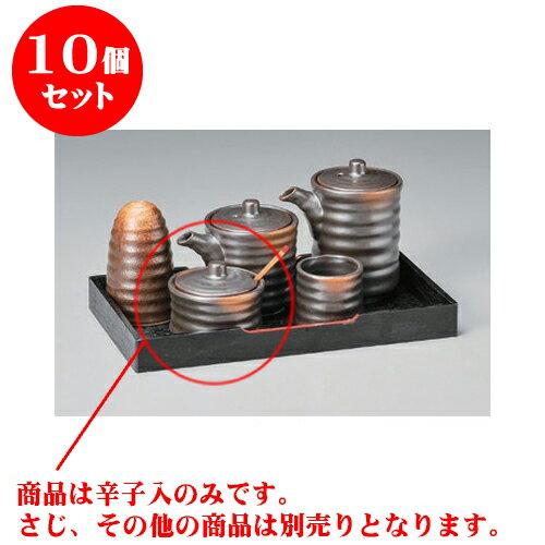 10個セット カスター 焼締辛子入 [6.5 x 5.5cm] 【和食器 料亭 旅館 飲食店 業務用】