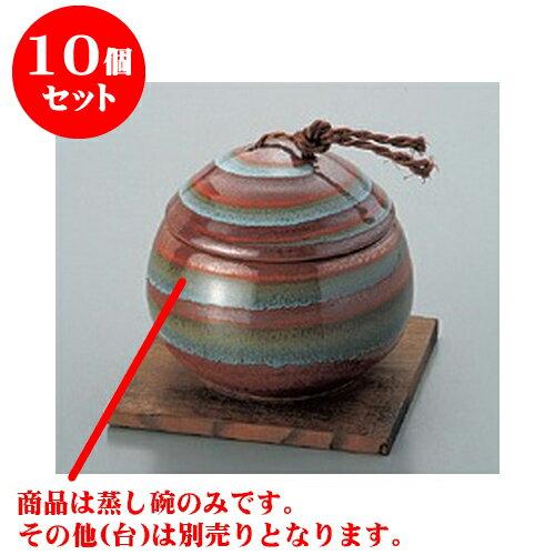 10個セット むし碗 茶渦むし碗 [9.5 x 9cm 250cc]  | 茶碗蒸し 寿司屋 碗 人気 おすすめ 食器 業務用 飲食店 カフェ うつわ 器 おしゃれ かわいい ギフト プレゼント 引き出物 誕生日 贈り物 贈答品