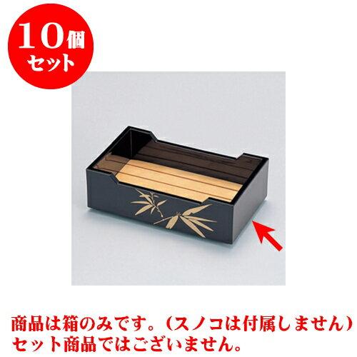 10個セット 盛器 [A]お料理箱黒笹本体 [20.1 x 12 x 6.4cm] 【料亭 旅館 和食器 飲食店 業務用】