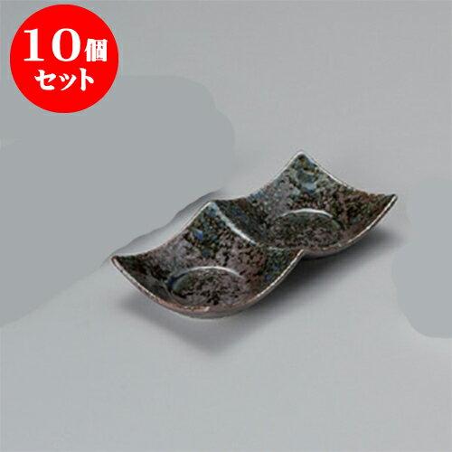 10個セット 薬味皿 いろり石目型2連皿(大) [17.5 x 8.7 x 2.9cm] 【料亭 旅館 和食器 飲食店 業務用】