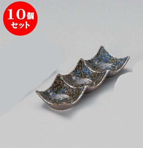 10個セット 薬味皿 いろり石目型3連皿(小) [20.1 x 6.6 x 3.3cm] 【料亭 旅館 和食器 飲食店 業務用】