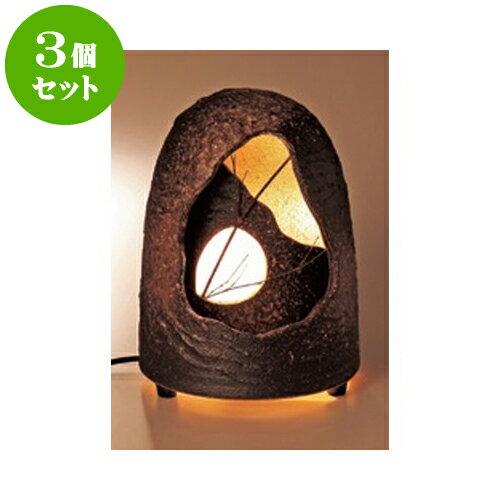3個セット 信楽焼置物  信楽焼夜ノ庭室内用照明 [19 x 27cm]電球15W 【料亭 旅館 和食器 飲食店 業務用】