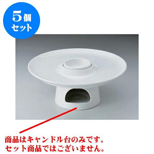 5個セット デリカウェア クランク白キャンドル台のみ [12.3 x 11cm] 【洋食器 レストラン ホテル 飲食店 業務用】