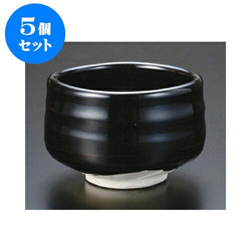 5個セット 抹茶碗 天目抹茶碗 [12.5 x 8.4cm]  土物  【料亭 カフェ 和食器 飲食店 業務用】