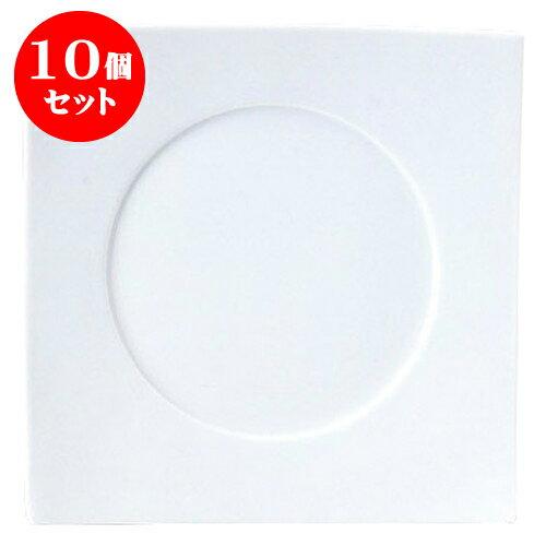 10個セット ハンプシリーズ 23cmハンププレート [D23.1 X H3.5 ID15.2cm]   【洋食器 モダン レストラン ウェディング バー カフェ 飲食店 業務用】