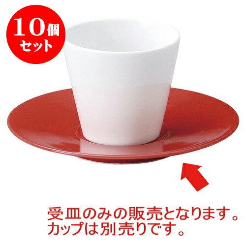 10個セット プレノ 受皿(Homura) [D14.3 X H1.8cm]   【洋食器 モダン レストラン ウェディング バー カフェ 飲食店 業務用】