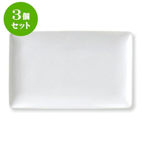 3個セット 角皿シリーズ 30cm巾広長角皿 [L30.5 X S19.2 X H2.7cm]   【洋食器 モダン レストラン ウェディング バー カフェ 飲食店 業務用】