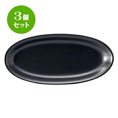 3個セット トリノ 黒マット 31cmプラター(黒マット) [L31 X S14.5 X H3.1cm]   【洋食器 モダン レストラン ウェディング バー カフェ 飲食店 業務用】