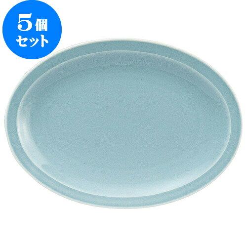 5個セット 青磁中華 10インチプラター [L26.4 X S19 X H2.5cm]   【洋食器 モダン レストラン ウェディング バー カフェ 飲食店 業務用】