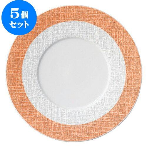 5個セット テラ オレンジライン 24cmミート [D24.2 X H2.4cm]   【洋食器 モダン レストラン ウェディング バー カフェ 飲食店 業務用】