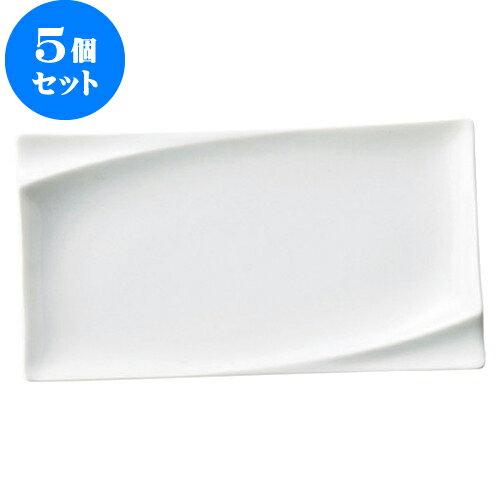 5個セット プレノ 24cm長角皿 [L23.8 X S13 X H2.6cm]   【洋食器 モダン レストラン ウェディング バー カフェ 飲食店 業務用】