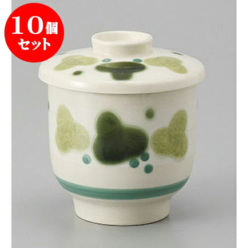 10個セット むし碗 緑彩ぶどうむし碗 [8 x 9cm] 輸入品 | 茶碗蒸し 寿司屋 碗 人気 おすすめ 食器 業務用 飲食店 カフェ うつわ 器 おしゃれ かわいい ギフト プレゼント 引き出物 誕生日 贈り物 贈答品