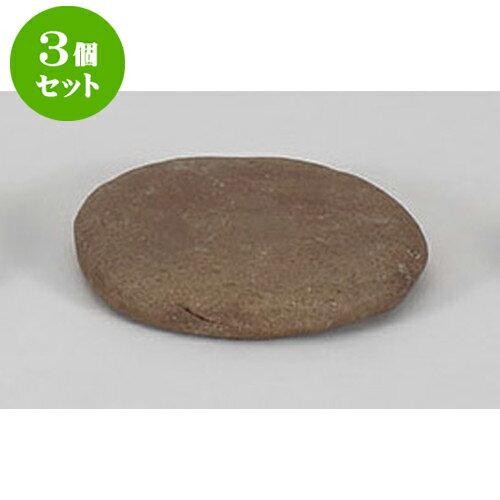 3個セット 陶板 グルメ焼石手造り(丸大) [14 x 3cm] 【土物 直火 料亭 旅館 和食器 飲食店 業務用】