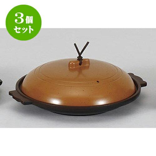 3個セット アルミ製品 梨地18cm丸陶板(アルミ) [21.6 x 19.2 x 7cm] 【輸入品 料亭 旅館 和食器 飲食店 業務用】