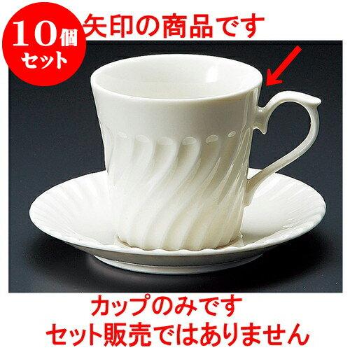 10個セット コーヒー KネジNBアメリカン碗 [ 8.3 x 8cm 250cc ] 料亭 旅館 和食器 飲食店 業務用