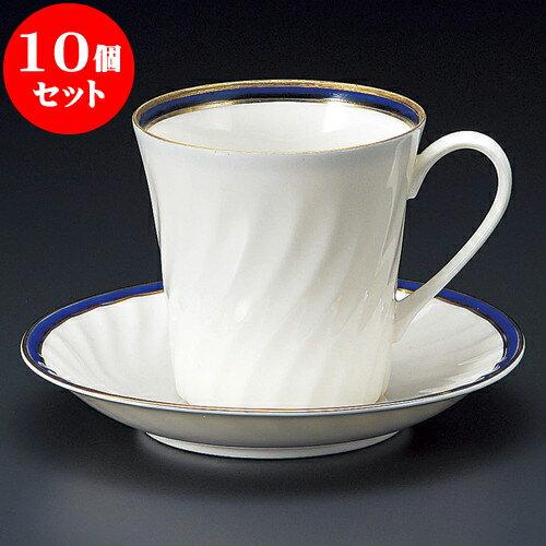 10個セット コーヒー NBブルーアメリカン碗皿 [ 8.5 x 8.3cm 280cc ・ 15 x 2.5cm ] 料亭 旅館 和食器 飲食店 業務用