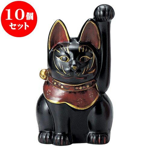10個セット 招き猫 古色三河猫手長(大)黒 [ 27cm ] 料亭 旅館 和食器 飲食店 業務用