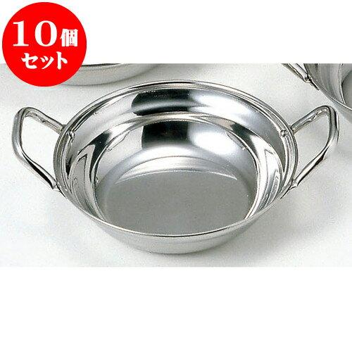 10個セット 厨房用品 ステン寄せ鍋 [ 15cm ] 料亭 旅館 和食器 飲食店 業務用