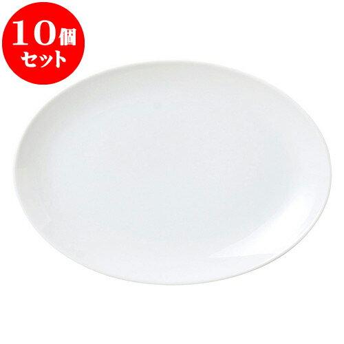 10個セット 洋陶オープン レーラホワイト 10.5吋プラター [ 26.5 x 19 x 3cm ] 料亭 旅館 和食器 飲食店 業務用