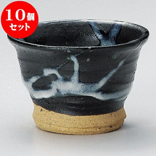 10個セット ロックカップ 黒釉灰流しロックカップ [ 10 x 9.5 x 6.5cm 200 ] 料亭 旅館 和食器 飲食店 業務用
