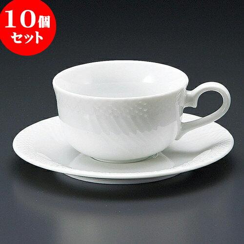 10個セット コーヒー 白磁ストリーム紅茶碗皿 [ 9.2 x 5.3cm 180cc ・ 14.8 x 1.8cm ] 料亭 旅館 和食器 飲食店 業務用