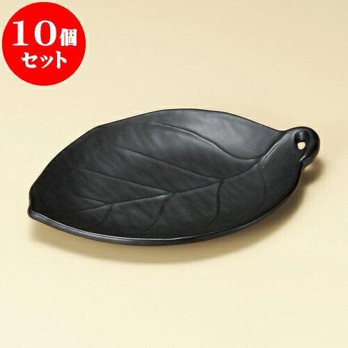 10個セット 陶板 黒釉葉型陶板(大)(萬古焼) [ 27 x 19 x 2.5cm ] 料亭 旅館 和食器 飲食店 業務用