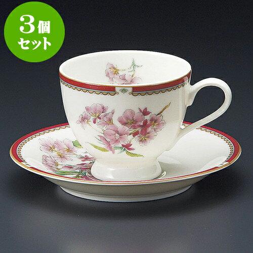 3個セット コーヒー NBサクラコーヒー碗皿 [ 8.3 x 7cm 200cc ・ 14.2 x 2.2cm ] 料亭 旅館 和食器 飲食店 業務用