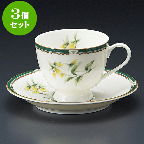 3個セット コーヒー NBハーブコーヒー碗皿 [ 8.3 x 7cm 200cc ・ 14.2 x 2.2cm ] 料亭 旅館 和食器 飲食店 業務用
