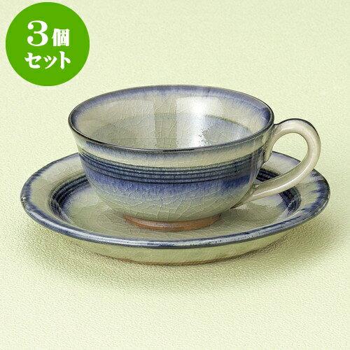 3個セット コーヒー 御深井コーヒー碗皿 [ 12 x 9.7 x 5.3cm 180cc ・ 14.5 x 2cm ] 料亭 旅館 和食器 飲食店 業務用