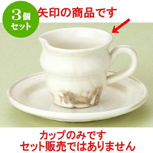 3個セット コーヒー 粉引コーヒー碗(信楽焼) [ 11.2 x 8.8 x 8cm 240cc ] 料亭 旅館 和食器 飲食店 業務用